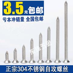 304不锈钢自攻螺丝十字沉头螺丝木自攻丝平头螺丝钉加长螺钉M4M5