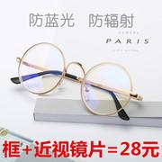 防蓝光眼镜平光护目镜圆形复古眼镜框女防辐射近视成品有度数男款