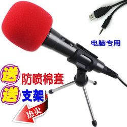电脑专用电容麦克风 混响话筒台式语音游戏QT录音唱网络K歌