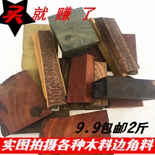 红木边角料珠子料原木料佛珠木料黄花梨紫檀木头原料雕刻diy木料