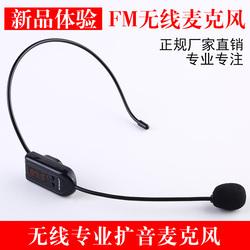 小蜜蜂扩音器耳麦话筒无线FM收频8m左右效果佳头戴式
