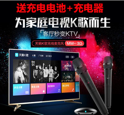 天籁K歌MM-3D无线麦克风3S海信海尔TCL创维电视USB麦克风话筒MM-1