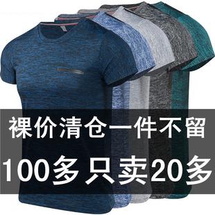 夏季户外运动男士速干T恤短袖圆领透气徒步纯色健身服速干衣
