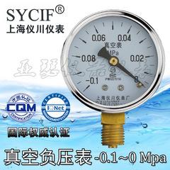 负压表 -0.1-0Mpa 0.060.150.3 真空表负压表压力表 真空压力表