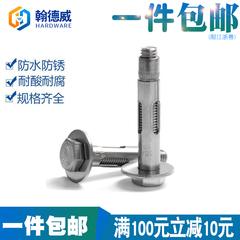304不锈钢膨胀螺丝 加长拉爆内膨胀 外六角吊装膨胀螺栓管M