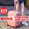 铝框密码箱行李箱拉杆女小清新大学生万向轮旅行箱20 24 26寸