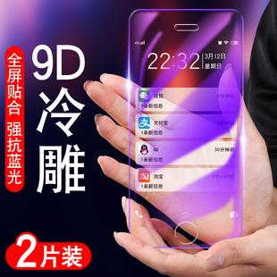苹果5s钢化膜 全屏覆盖防摔抗蓝光护眼iphone5s前后手机高清玻璃膜5SE屏保送手机壳全包边保护刚化贴膜