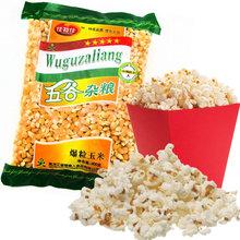 佳特佳爆粒玉米粒热锅爆米花东北特产零食品五谷杂粮3袋