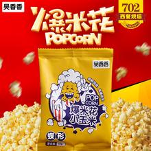 吴香香蝶形爆米花小玉米奶油玉米粒原料零食烘焙原料 袋装50g
