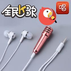 唱吧手机麦克风全民k歌苹果安卓直播唱歌神器电容麦迷你小话筒
