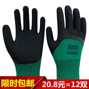 12双发泡王耐磨浸胶防护透气王防滑挂胶带胶工作劳保手套