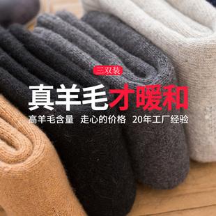 秋冬款加厚老人袜子女中筒加绒羊毛奶奶保暖纯棉男袜中老年人妈妈