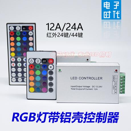 rgb七彩灯带控制器
