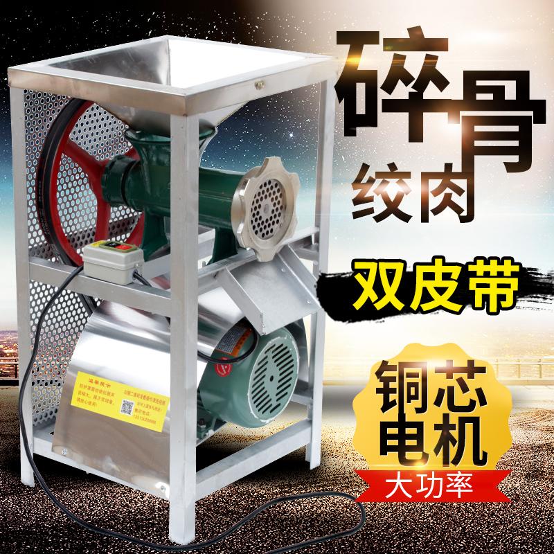 大型电动商用绞肉机碎骨机绞鸡骨架碎鱼机绞辣椒和面机大功率