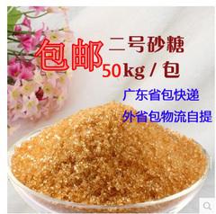 2号砂糖 二砂糖 贡茶专用 纯正红砂糖 纯蔗糖制成50公斤
