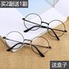 圆框眼镜复古平光镜男女圆形镜框女近视眼镜女装饰无度数学生