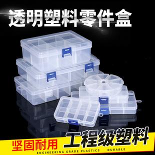零件盒塑料透明工具分类箱电子元器件收纳样品格子带盖小螺丝盒子