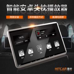 车载外挂式安卓四核智能头枕视频多媒体播放 寸高清触屏显示器
