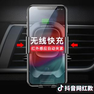 智能车载无线充电器通用型iphonex汽车手机架苹果8抖音神器小米车充支架三星s8万能型xs快充多功s9+能max