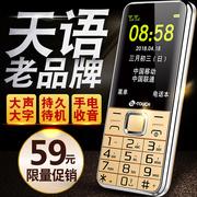 天语T2S 移动电信版直板男女老年手机大屏大字大声超长待机老人机