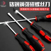 一字螺丝套装多功能改锥家用维修小工具改梅花起子十字螺丝
