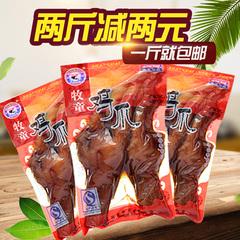 牧童五香卤味鸡爪卤香凤爪小包装500g零食品小吃免运费