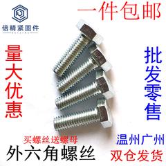 4.8级镀锌外六角螺丝螺栓螺丝螺母套装M8M10M12 gb30