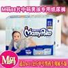 妈咪宝贝纸尿裤m码88片男宝宝专用尿不湿中码纸尿裤同比M168M52