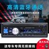 五菱之光荣光蓝牙车载MP3播放器收音主机货车DVD汽车CD通用12V24V