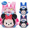 迪士尼幼儿园小学生书包儿童背包男童女童米奇1-3-5岁女孩双肩