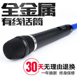 有线麦克风ktv音响动圈唱歌会议室舞台演出卡拉ok家用专业k歌话筒