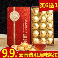 宝韵云南普洱茶熟茶原味小沱茶90g盒装普洱小金沱熟茶送泡茶袋