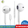 CCtype耳机小米8 6 MIX2 note3坚果pro3线控带麦入耳耳机
