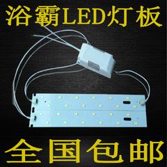 集成吊顶LED照明灯条 发光板 贴片 碳纤维浴霸照明配件灯条改装