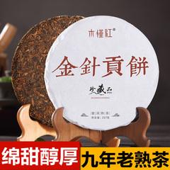 涅荣茶叶08年班章古树宫廷金芽金针贡饼普洱熟茶蜜香357g