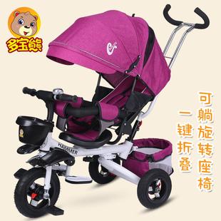 多宝熊折叠儿童三轮车宝宝脚踏车可躺婴幼儿手推车1-3-5岁童车