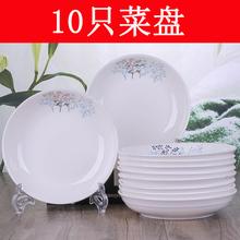 10个菜盘 中式创意陶瓷圆盘饭盘碟子可微波炉汤盘 家用碗盘子餐具
