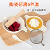 陶瓷婴儿辅食研磨器研磨碗 橙汁榨汁器 宝宝辅食果泥米糊研磨工具