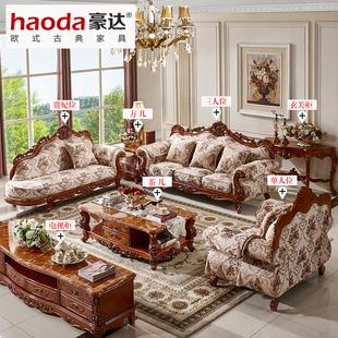 欧式布艺沙发组合整装户型客厅家具奢华实木雕花美式高档沙发123