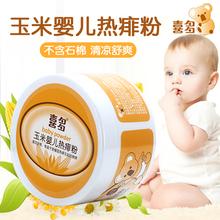喜多玉米婴儿热痱粉 儿童痱子粉去痱新生儿爽身粉不含滑石粉