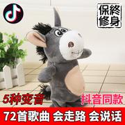 会说话的驴复读玩偶抖音小毛驴学舌驴学话驴娃娃公仔毛绒玩具