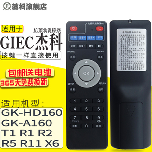 杰科 GK-HD160四核8G显卡高清电视网络机顶盒硬盘播放器遥控器