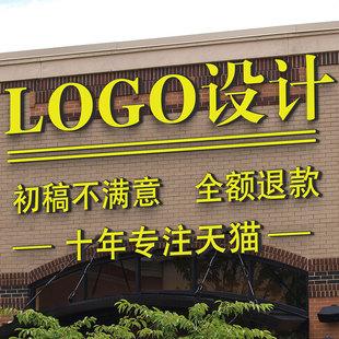 公司商标品牌店铺企业logo设计原创店名店标图标字体定制满意为止