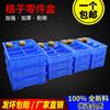 零件盒分格箱加厚格子箱螺丝分类盒塑料收纳盒子周转箱五金工具箱