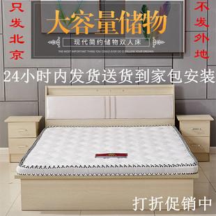 北京床双人床单人床简易床席梦思床可储物免费送货包安装