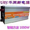 智能方波1000W UPS不间断电源DC12V TO AC220V后备式稳压备用电源