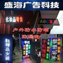 led电子灯箱广告牌挂墙式户外手机维修悬挂门头制作发光招牌