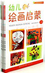 少年美术名师课堂 幼儿绘画启蒙 涂鸦班小班中班大班全套4册