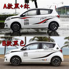 新奔奔mini汽车贴纸 FO奥拓熊猫改装车身彩条腰线拉花贴全车贴纸