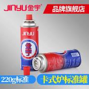 金宇气罐户外液化卡式炉专用煤气燃气便携式瓦斯气体防爆气瓶
